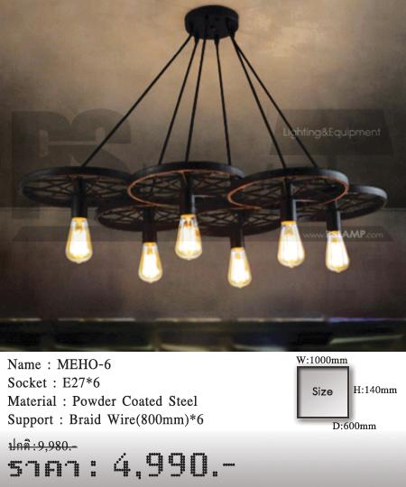โคมไฟห้อย-โคมไฟ-LOFT-โคมไฟวินเทจ-MEHO-6