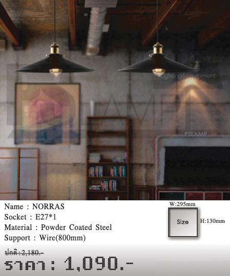 โคมไฟเพดาน-โคมโมเดิร์น-โคมไฟห้อย-NORRAS