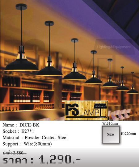 โคมไฟโมเดิร์น-โคมไฟวินเทจ-โคมไฟเพดาน-DICE-BK