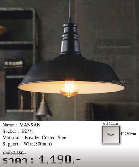 โคมไฟโมเดิร์น-โคมไฟวินเทจ-โคมไฟเพดาน-MANSAN