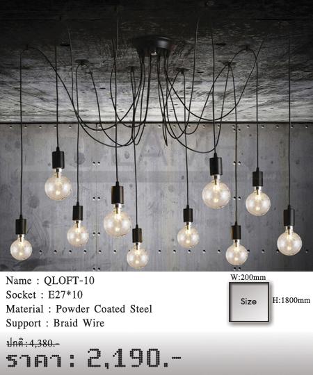 โคมไฟโมเดิร์น-โคมไฟห้อย-โคมวินเทจ-QLOFT-10