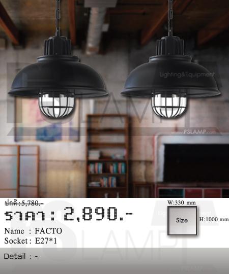 โคมไฟโมเดิร์น-โคมไฟห้อย-โคมไฟวินเทจ-FACTO