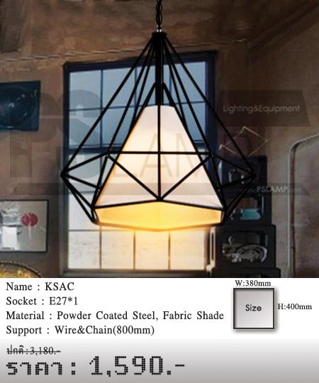 โคมไฟโมเดิร์น-โคมไฟห้อย-โคมไฟเพดาน-KSAC