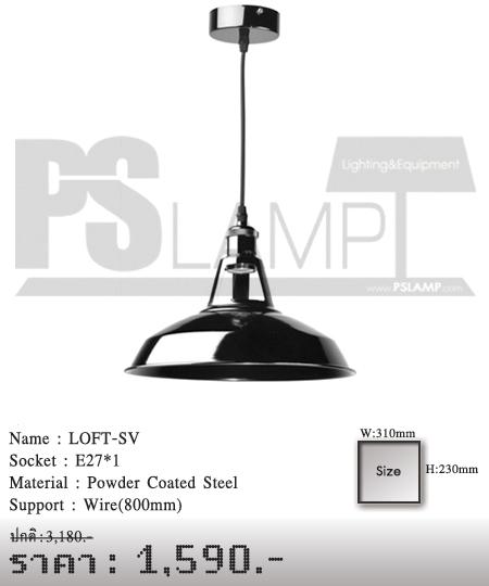 โคมไฟโมเดิร์น-โคมไฟห้อย-โคมไฟเพดาน-LOFT-SV