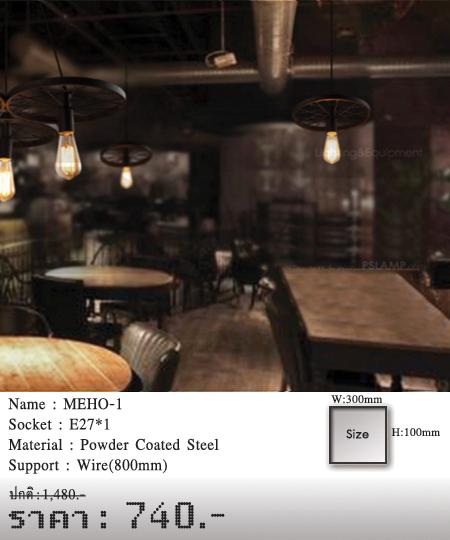 โคมไฟโมเดิร์น-โคมไฟห้อย-โคมไฟเพดาน-MEHO-1