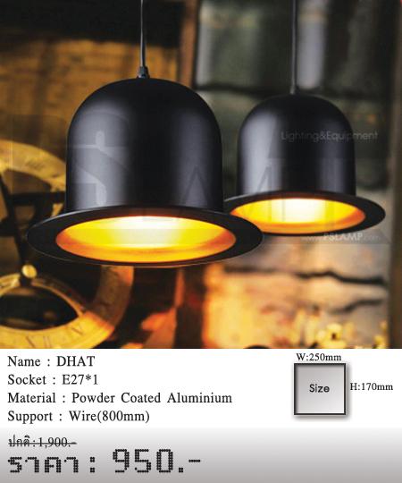 โคมไฟโมเดิร์น-โคมไฟห้อย-โคมไฟ-LOFT-DHAT