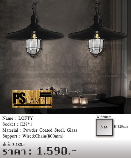 โคมไฟโมเดิร์น-โคไฟวินเทจ-โคมไฟเพดาน-LOFTY