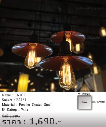 โคมไฟ-LOFT-โคมไฟห้อย-โคมไฟเพดาน-TRIOF
