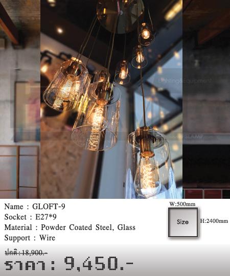 โคมไฟระย้า-โคมไฟช่อ-โคมไฟวินเทจ-GLOFT-9