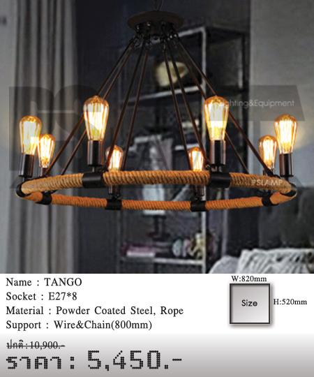 โคมไฟระย้า-โคมไฟช่อ-โคมไฟเพดาน-TANGO