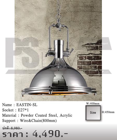 โคมไฟเพดาน-โคมไฟโมเดิร์น-โคมไฟห้อย-EASTIN-SL