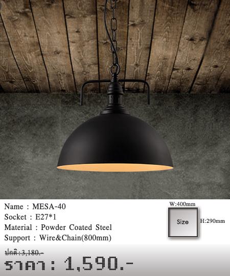 โคมไฟเพดาน-โคมไฟโมเดิร์น-โคมไฟห้อย-MESA-40