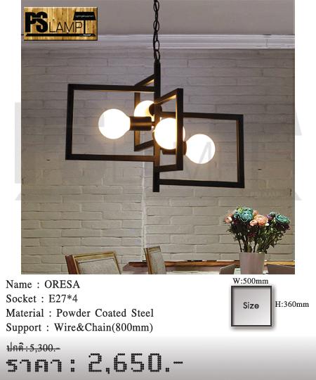 โคมไฟเพดาน-โคมไฟโมเดิร์น-โคมไฟห้อย-ORESA