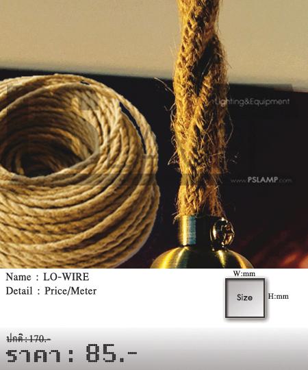 สายไฟวินเทจ-สายไฟเชือก-หลอดไฟไส้เอดิสัน-LO-WIRE