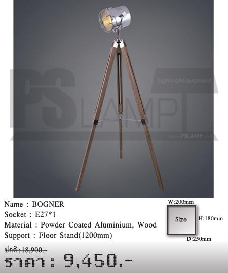 โคมตั้งพื้น-โคมไฟโมเดิร์น-โคมไฟวินเทจ-BOGNER