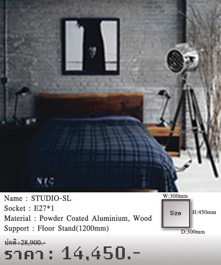 โคมตั้งพื้น-โคมไฟโมเดิร์น-โคมไฟวินเทจ-STUDIO-SL