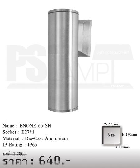 โคมติดผนัง โคมภายนอก โคมไฟ Outdoor ENONE-65-SN