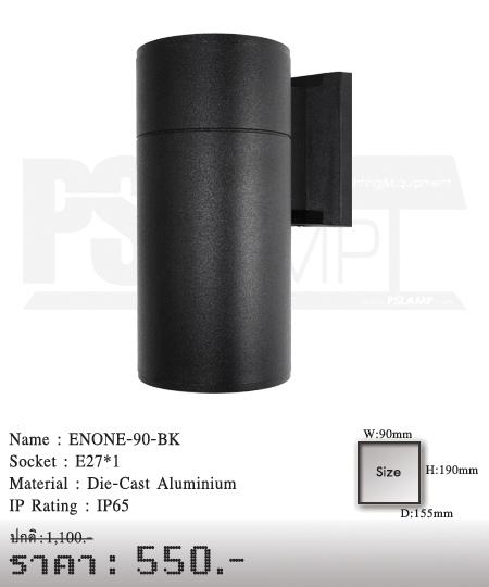 โคมติดผนัง โคมภายนอก โคมไฟ Outdoor ENONE-90-BK