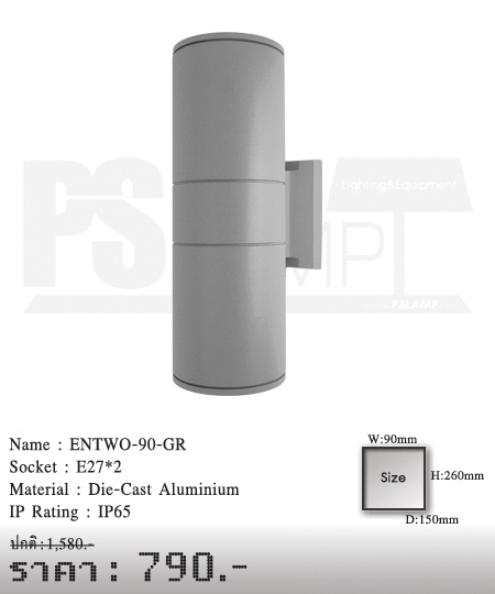 โคมติดผนัง โคมภายนอก โคมไฟ Outdoor ENTWO-90-GR