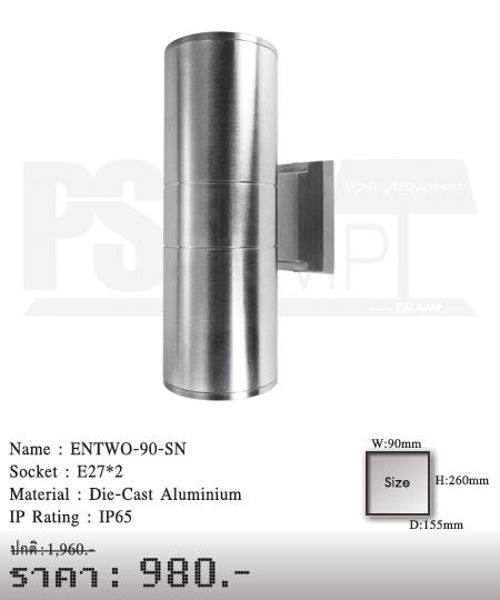 โคมติดผนัง โคมภายนอก โคมไฟ Outdoor ENTWO-90-SN