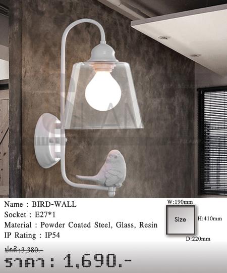 โคมติดผนัง-โคมไฟโมเดิร์น-โคมไฟห้อย-BIRD-WALL