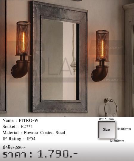 โคมติดผนัง-โคมไฟโมเดิร์น-โคมไฟห้อย-PITRO-W