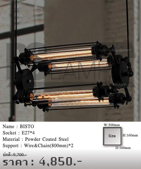 โคมเพดาน-โคมไฟโมเดิร์น-โคมไฟห้อย-BISTO
