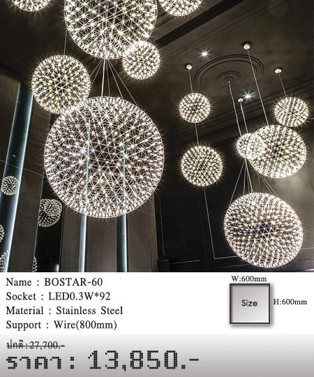 โคมเพดาน-โคมไฟโมเดิร์น-โคมไฟห้อย-BOSTAR-60