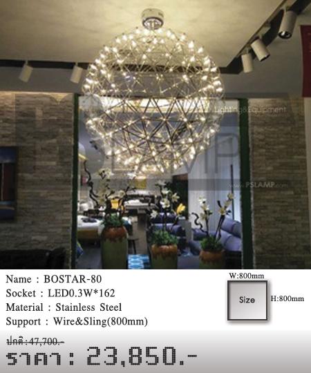 โคมเพดาน-โคมไฟโมเดิร์น-โคมไฟห้อย-BOSTAR-80