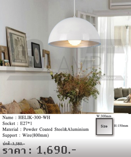 โคมเพดาน-โคมไฟโมเดิร์น-โคมไฟห้อย-HELIK-300-WH
