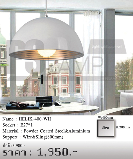 โคมเพดาน-โคมไฟโมเดิร์น-โคมไฟห้อย-HELIK-400-WH