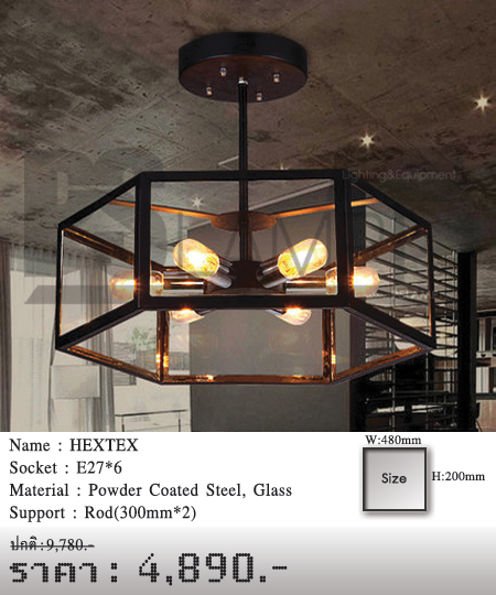 โคมเพดาน-โคมไฟโมเดิร์น-โคมไฟห้อย-HEXTEX