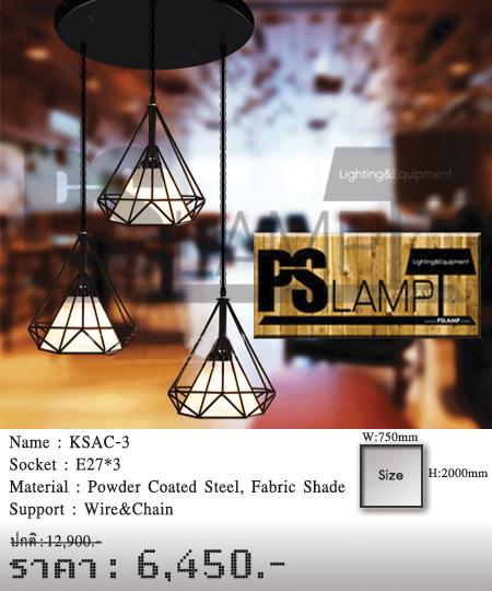 โคมเพดาน-โคมไฟโมเดิร์น-โคมไฟห้อย-KSAC-3