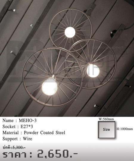 โคมเพดาน-โคมไฟโมเดิร์น-โคมไฟห้อย-MEHO-3