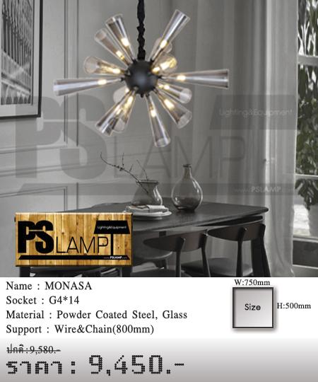 โคมเพดาน-โคมไฟโมเดิร์น-โคมไฟห้อย-MONASA