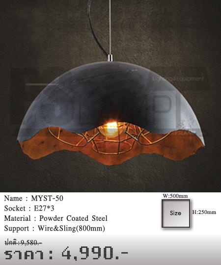 โคมเพดาน-โคมไฟโมเดิร์น-โคมไฟห้อย-MYST-50