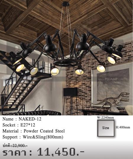โคมเพดาน-โคมไฟโมเดิร์น-โคมไฟห้อย-NAKED-12