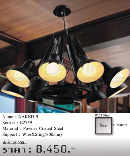 โคมเพดาน-โคมไฟโมเดิร์น-โคมไฟห้อย-NAKED-9
