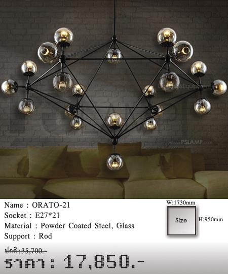 โคมเพดาน-โคมไฟโมเดิร์น-โคมไฟห้อย-ORATO-21
