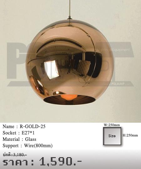 โคมเพดาน-โคมไฟโมเดิร์น-โคมไฟห้อย-R-GOLD-25