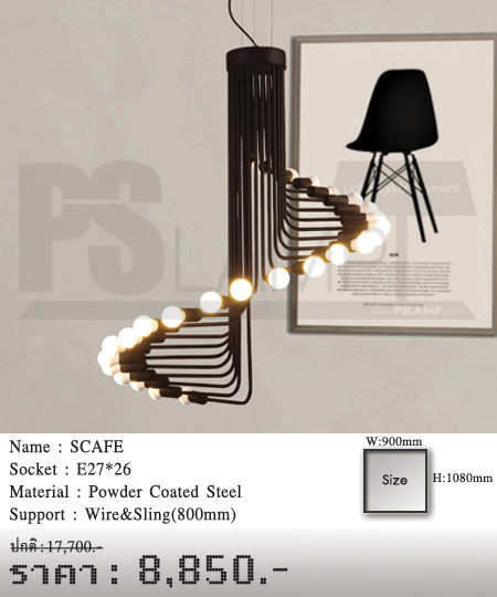 โคมเพดาน-โคมไฟโมเดิร์น-โคมไฟห้อย-SCAFE