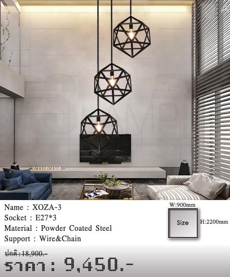โคมเพดาน-โคมไฟโมเดิร์น-โคมไฟห้อย-XOZA-3
