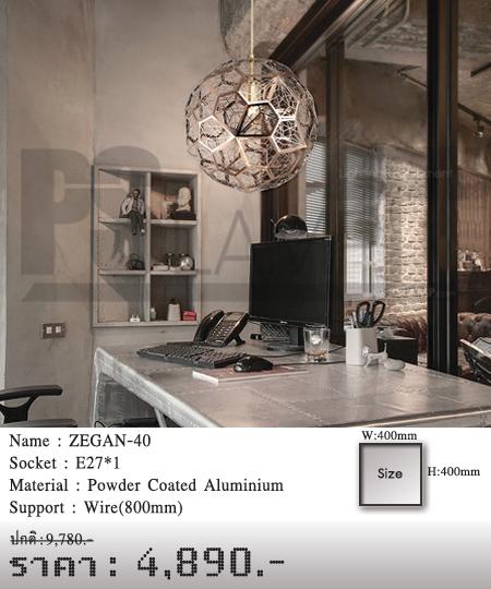 โคมเพดาน-โคมไฟโมเดิร์น-โคมไฟห้อย-ZEGAN-40
