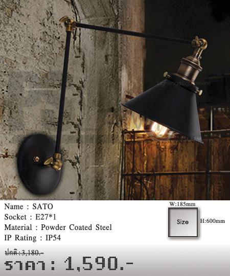 โคมไฟติดผนัง-โคมไฟวินเทจ-SATO