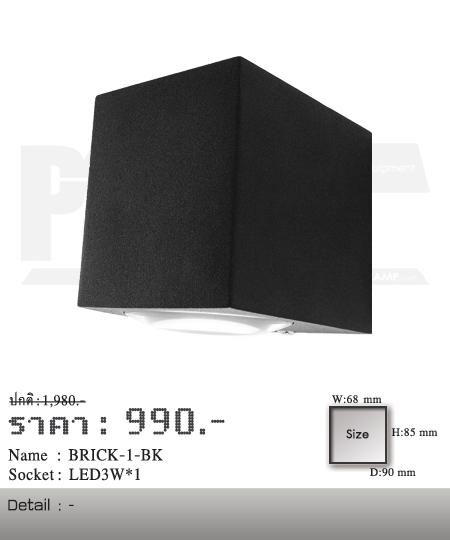 โคมติดผนัง โคมภายนอก โคมไฟ Outdoor BRICK-1-BK