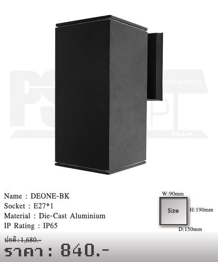 โคมติดผนัง โคมภายนอก โคมไฟ Outdoor DEONE-BK