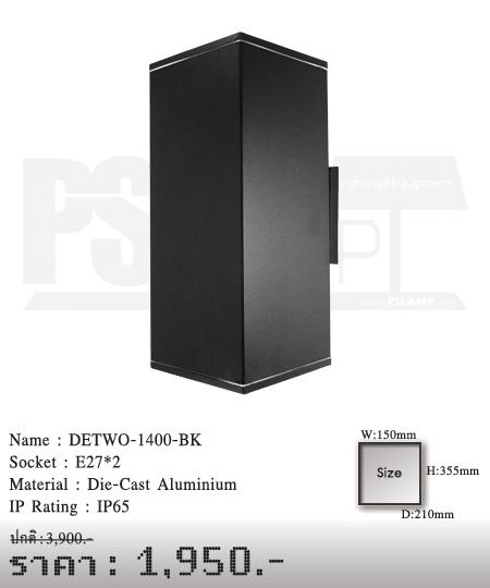 โคมติดผนัง โคมภายนอก โคมไฟ Outdoor DETWO-1400-BW