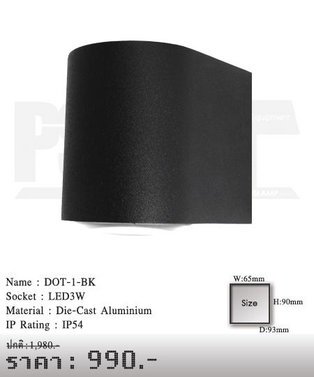 โคมติดผนัง โคมภายนอก โคมไฟ Outdoor DOT-1-BK