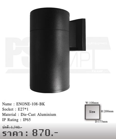 โคมติดผนัง โคมภายนอก โคมไฟ Outdoor ENONE-108-BK