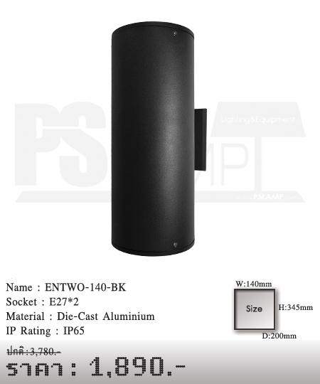โคมติดผนัง โคมภายนอก โคมไฟ Outdoor ENTWO-140-BK